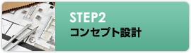 STEP2 コンセプト設計