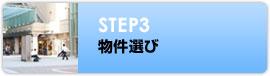 STEP3 物件選び