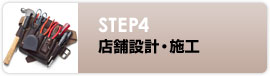 STEP4 店舗設計・施工